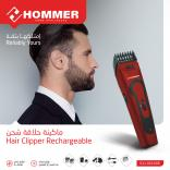 Hommer Hair Clipper Rechargeable(011.019.006)