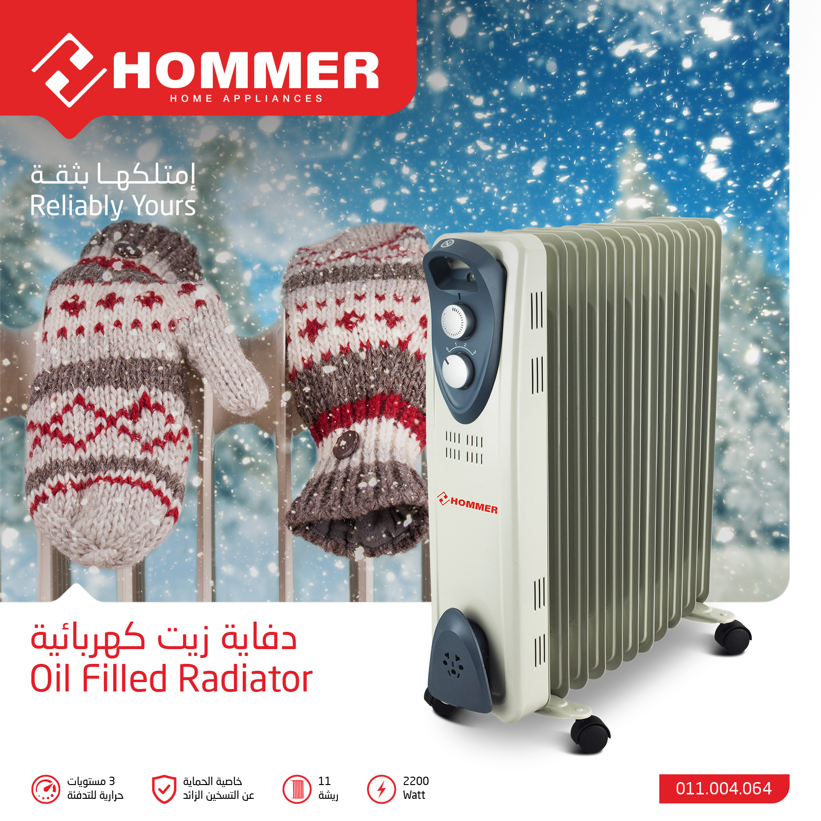 Electric Oily Heater (11 Fins)