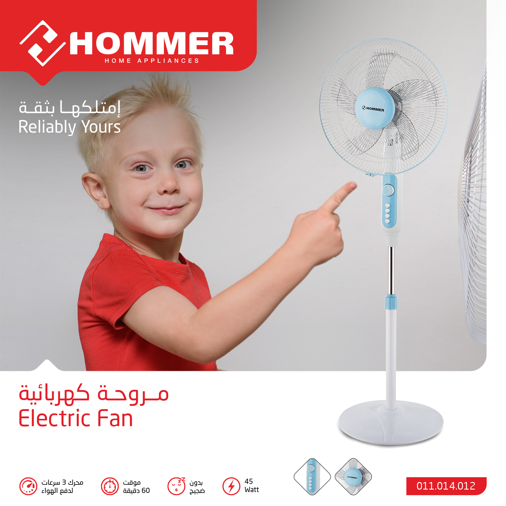 Hommer Stable Round base Electric Fan with USB Plug(011.014.012)